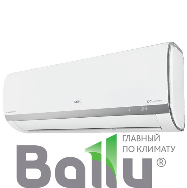 Настенный кондиционер Ballu BSDI-24HN1 серия Lagoon DC Inverter со склада в Астрахани, для площади до 70м2. Официальный дилер!
